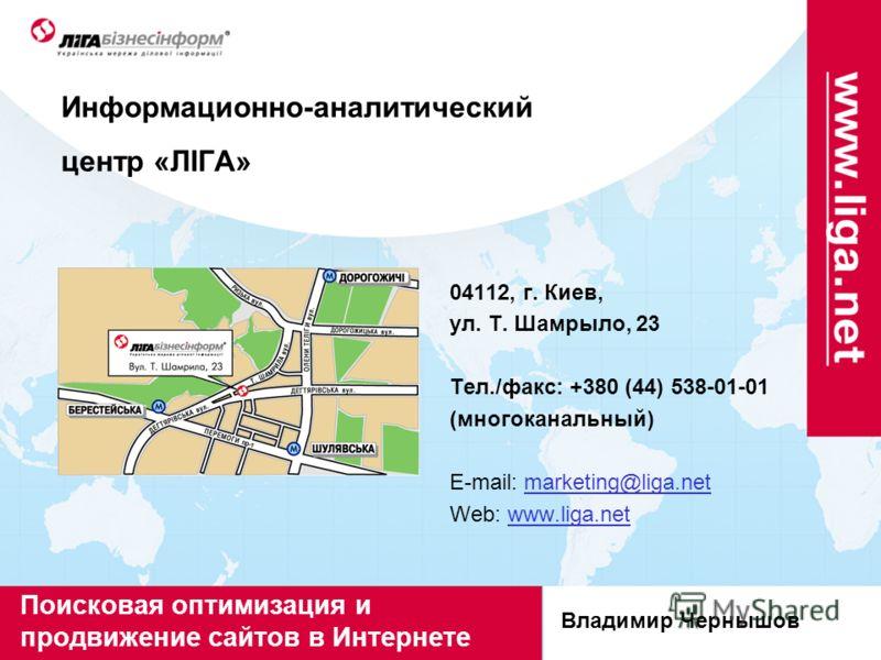 Информационно-аналитический центр «ЛІГА» 04112, г. Киев, ул. Т. Шамрыло, 23 Тел./факс: +380 (44) 538-01-01 (многоканальный) E-mail: marketing@liga.net@liga.net Web: www.liga.netwww.liga.net Поисковая оптимизация и продвижение сайтов в Интернете Влади