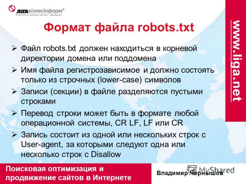 Формат файла robots.txt Файл robots.txt должен находиться в корневой директории домена или поддомена Имя файла регистрозависимое и должно состоять только из строчных (lower-case) символов Записи (секции) в файле разделяются пустыми строками Перевод с