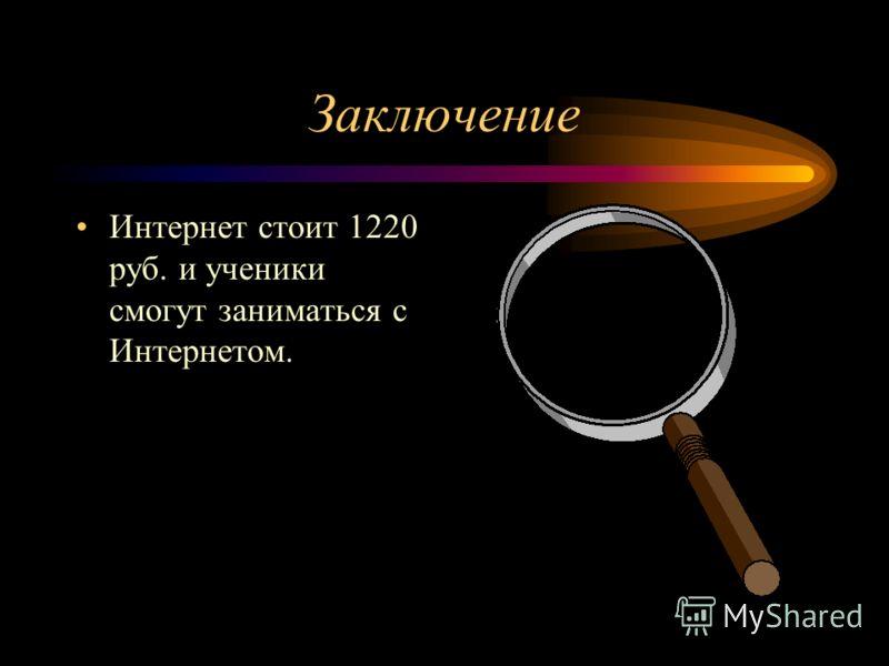 Заключение Интернет стоит 1220 руб. и ученики смогут заниматься с Интернетом.