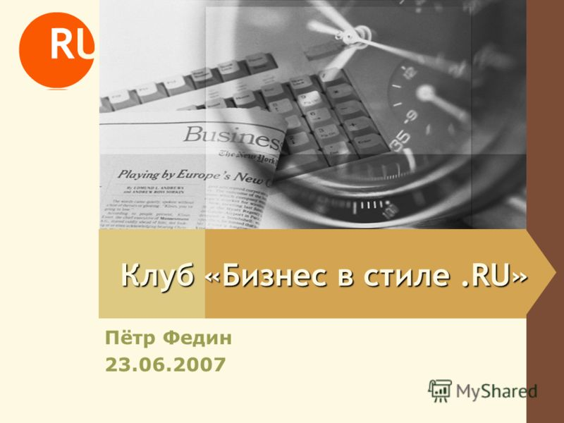 Клуб «Бизнес в стиле.RU» Пётр Федин 23.06.2007