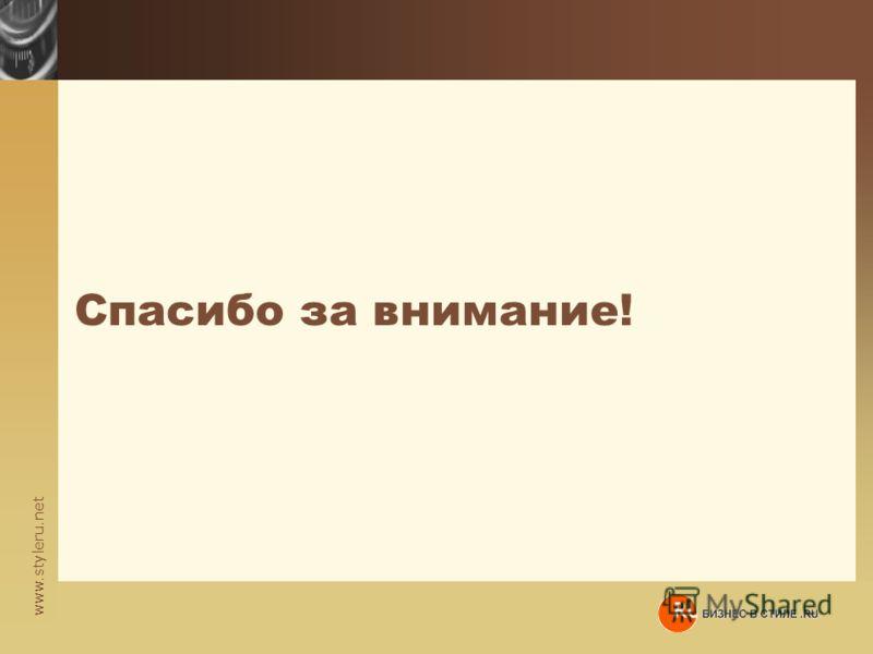 www.styleru.net Спасибо за внимание!