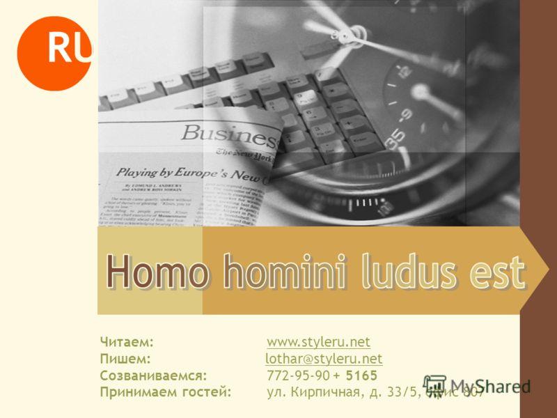 Читаем: www.styleru.net Пишем: lothar@styleru.net Созваниваемся: 772-95-90 + 5165 Принимаем гостей:ул. Кирпичная, д. 33/5, офис 807