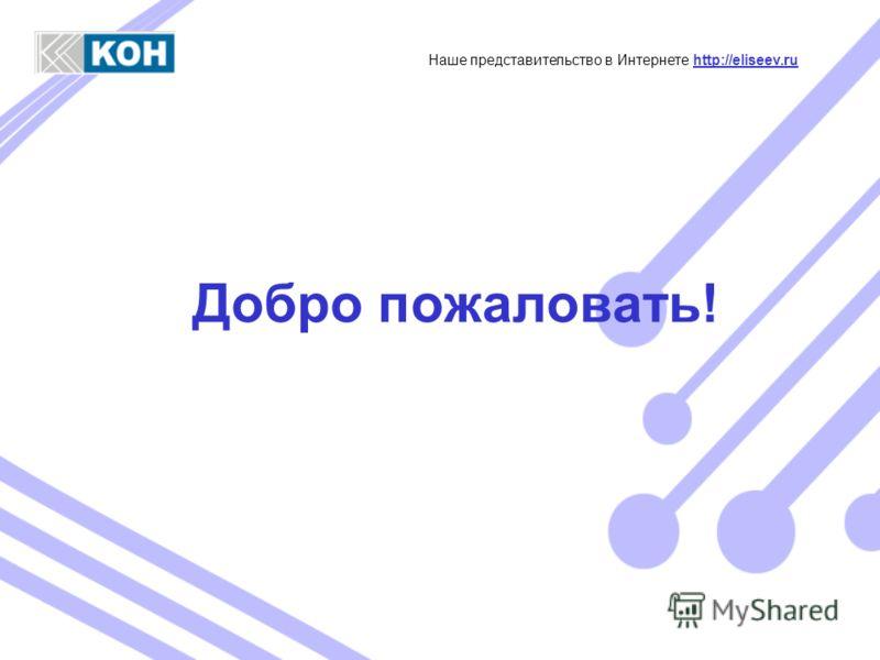Добро пожаловать! Наше представительство в Интернете http://eliseev.ruhttp://eliseev.ru