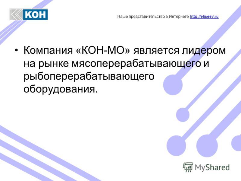 Компания «КОН-МО» является лидером на рынке мясоперерабатывающего и рыбоперерабатывающего оборудования. Наше представительство в Интернете http://eliseev.ruhttp://eliseev.ru