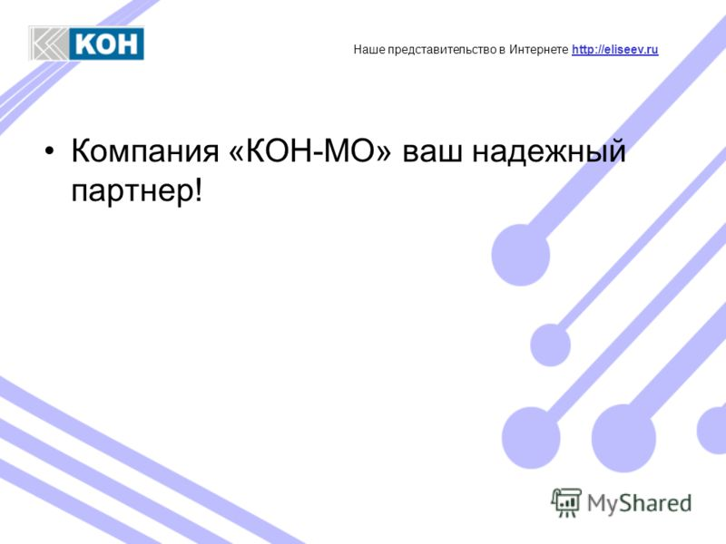 Компания «КОН-МО» ваш надежный партнер! Наше представительство в Интернете http://eliseev.ruhttp://eliseev.ru