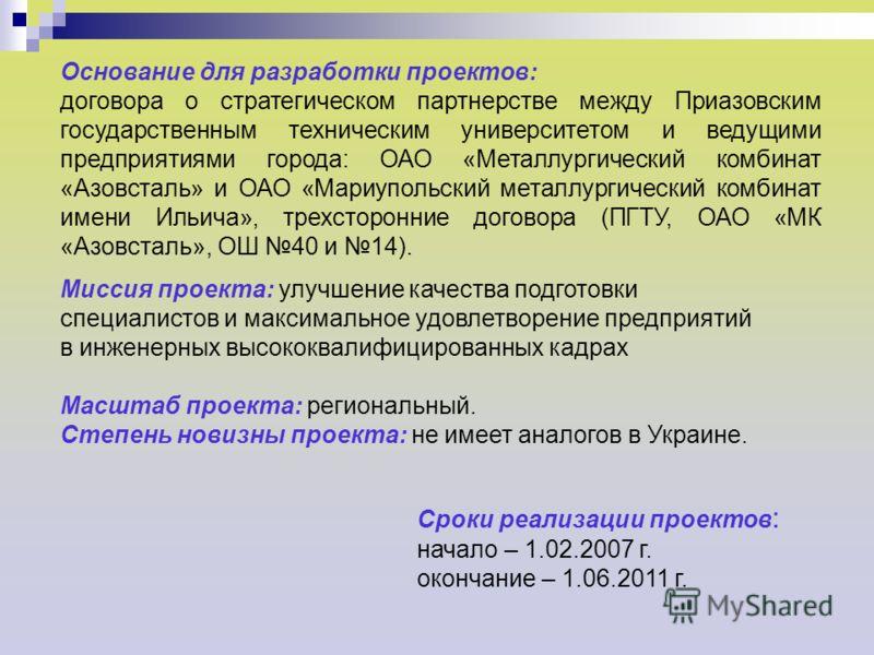 Основание для разработки проектов: договора о стратегическом партнерстве между Приазовским государственным техническим университетом и ведущими предприятиями города: ОАО «Металлургический комбинат «Азовсталь» и ОАО «Мариупольский металлургический ком
