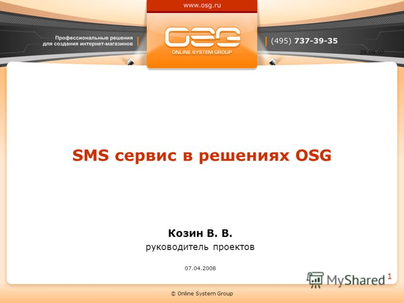 29.09.07 © Online System Group 1 SMS сервис в решениях OSG Козин В. В. руководитель проектов 07.04.2008