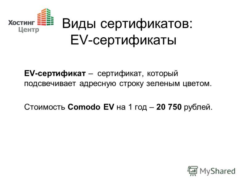 Виды сертификатов: EV-сертификаты EV-сертификат – сертификат, который подсвечивает адресную строку зеленым цветом. Стоимость Comodo EV на 1 год – 20 750 рублей.