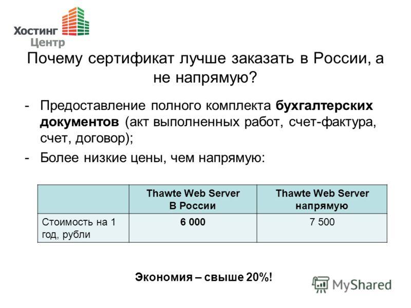 Почему сертификат лучше заказать в России, а не напрямую? -Предоставление полного комплекта бухгалтерских документов (акт выполненных работ, счет-фактура, счет, договор); -Более низкие цены, чем напрямую: Экономия – свыше 20%! Thawte Web Server В Рос
