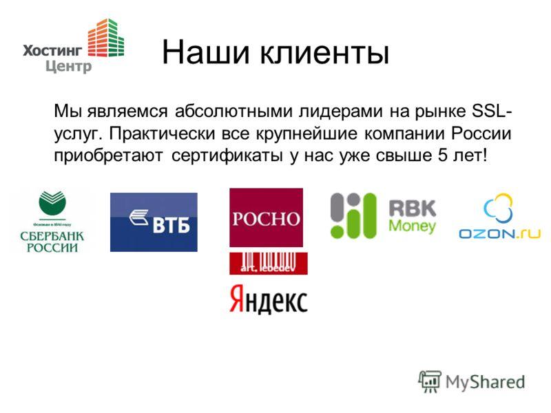 Наши клиенты Мы являемся абсолютными лидерами на рынке SSL- услуг. Практически все крупнейшие компании России приобретают сертификаты у нас уже свыше 5 лет!