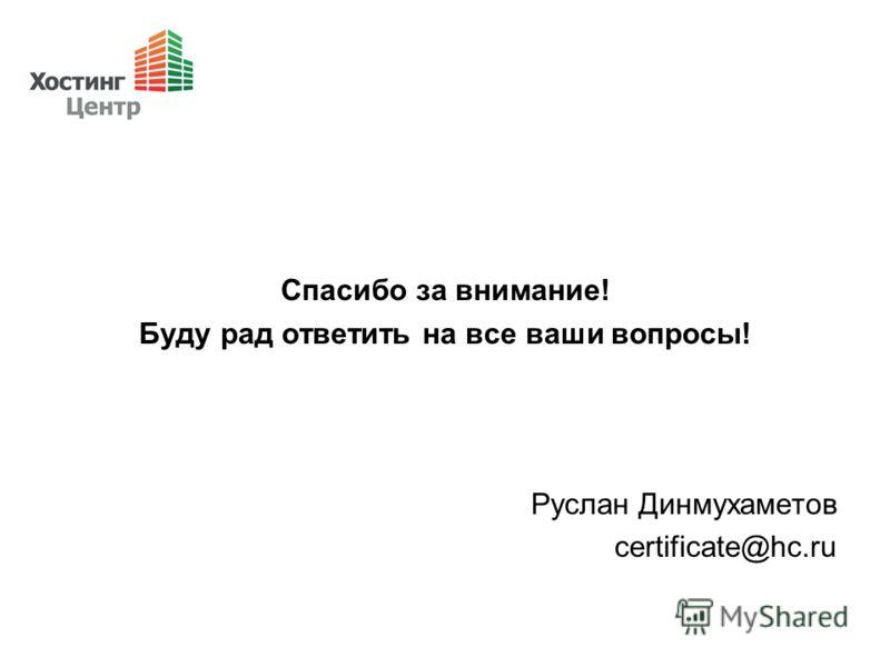 Спасибо за внимание! Буду рад ответить на все ваши вопросы! Руслан Динмухаметов certificate@hc.ru
