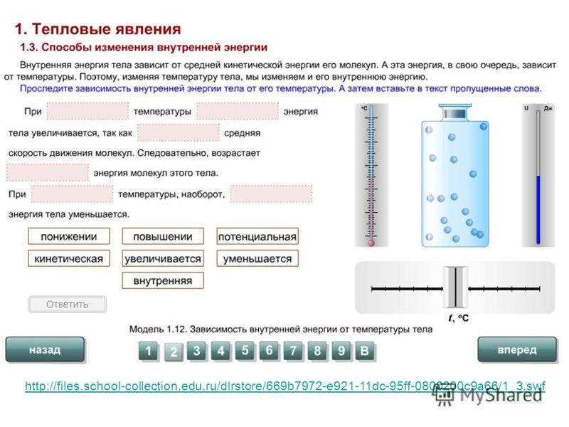 http://files.school-collection.edu.ru/dlrstore/669b7972-e921-11dc-95ff-0800200c9a66/1_3.swf