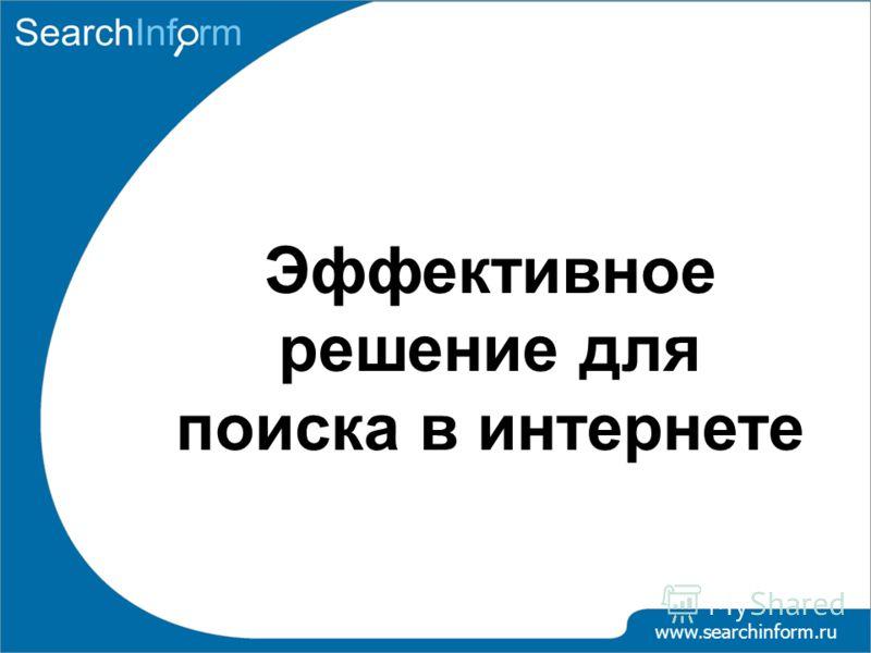 Эффективное решение для поиска в интернете www.searchinform.ru