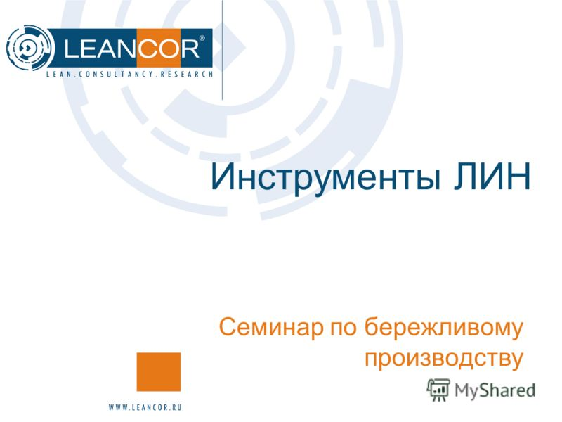 Семинар по бережливому производству Инструменты ЛИН