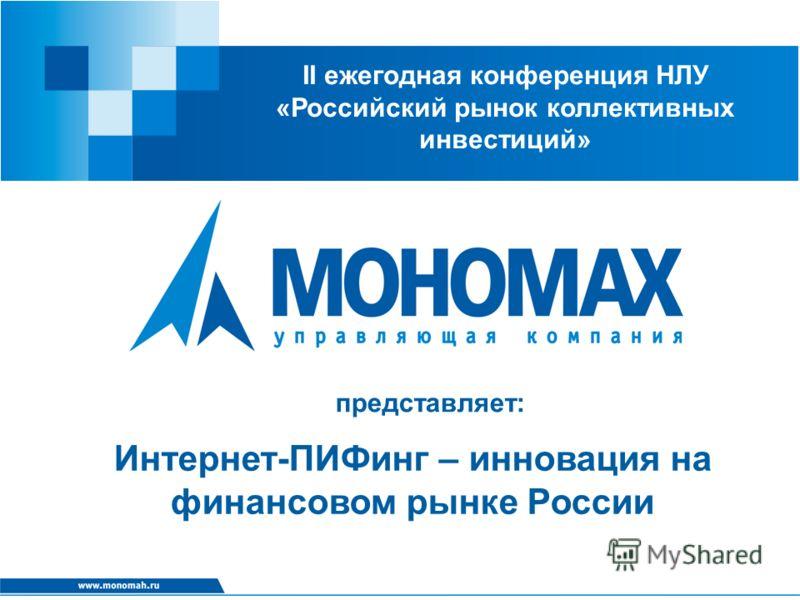 Интернет-ПИФинг – инновация на финансовом рынке России II ежегодная конференция НЛУ «Российский рынок коллективных инвестиций» представляет: