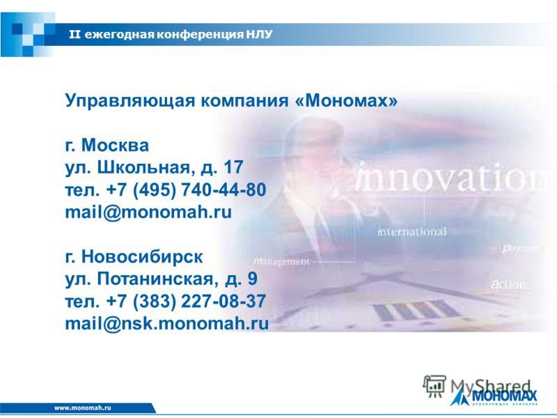 Управляющая компания «Мономах» г. Москва ул. Школьная, д. 17 тел. +7 (495) 740-44-80 mail@monomah.ru г. Новосибирск ул. Потанинская, д. 9 тел. +7 (383) 227-08-37 mail@nsk.monomah.ru II ежегодная конференция НЛУ