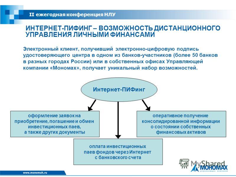 ИНТЕРНЕТ-ПИФИНГ – ВОЗМОЖНОСТЬ ДИСТАНЦИОННОГО УПРАВЛЕНИЯ ЛИЧНЫМИ ФИНАНСАМИ Электронный клиент, получивший электронно-цифровую подпись удостоверяющего центра в одном из банков-участников (более 50 банков в разных городах России) или в собственных офиса