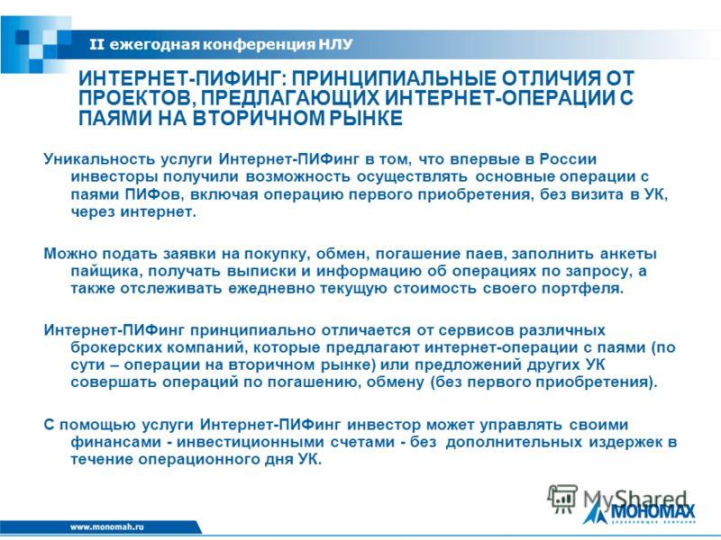ИНТЕРНЕТ-ПИФИНГ: ПРИНЦИПИАЛЬНЫЕ ОТЛИЧИЯ ОТ ПРОЕКТОВ, ПРЕДЛАГАЮЩИХ ИНТЕРНЕТ-ОПЕРАЦИИ С ПАЯМИ НА ВТОРИЧНОМ РЫНКЕ Уникальность услуги Интернет-ПИФинг в том, что впервые в России инвесторы получили возможность осуществлять основные операции с паями ПИФов