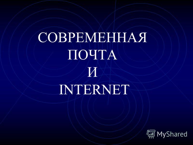 СОВРЕМЕННАЯ ПОЧТА И INTERNET