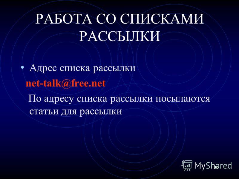 36 РАБОТА СО СПИСКАМИ РАССЫЛКИ Адрес списка рассылки net-talk@free.net По адресу списка рассылки посылаются статьи для рассылки