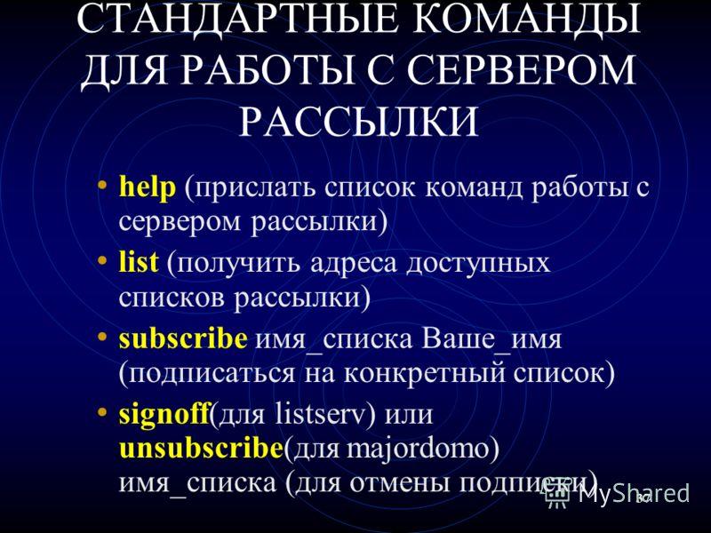 37 СТАНДАРТНЫЕ КОМАНДЫ ДЛЯ РАБОТЫ С СЕРВЕРОМ РАССЫЛКИ help (прислать список команд работы с сервером рассылки) list (получить адреса доступных списков рассылки) subscribe имя_списка Ваше_имя (подписаться на конкретный список) signoff(для listserv) ил