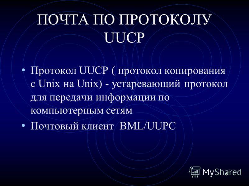 8 ПОЧТА ПО ПРОТОКОЛУ UUCP Протокол UUCP ( протокол копирования с Unix на Unix) - устаревающий протокол для передачи информации по компьютерным сетям Почтовый клиент BML/UUPC