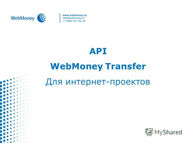 API WebMoney Transfer Для интернет-проектов