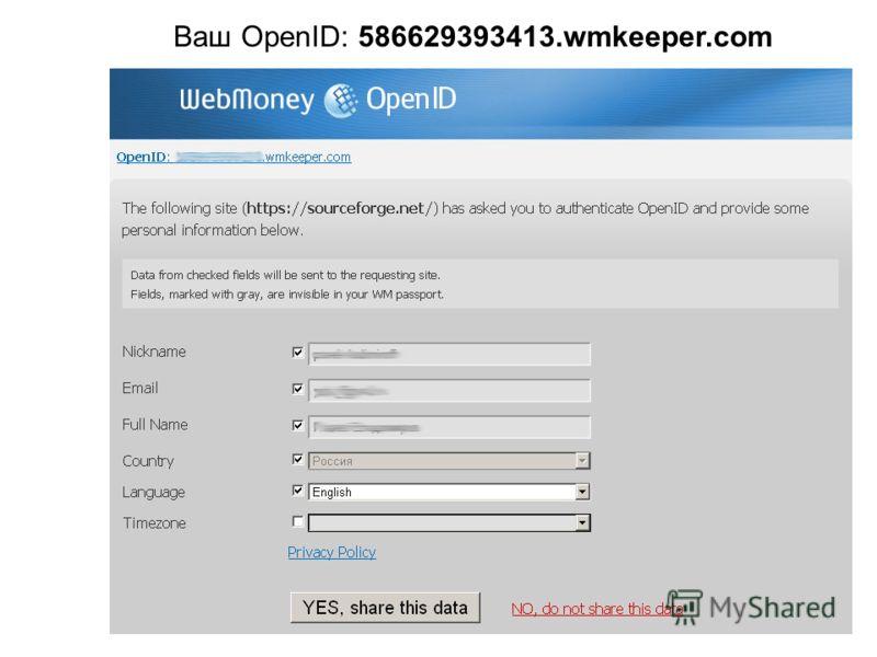 Ваш OpenID: 586629393413.wmkeeper.com