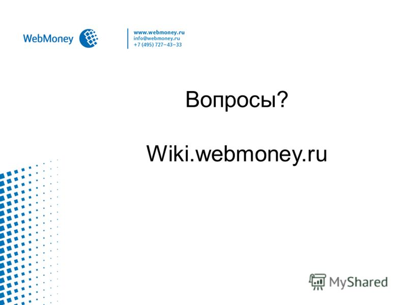Вопросы? Wiki.webmoney.ru