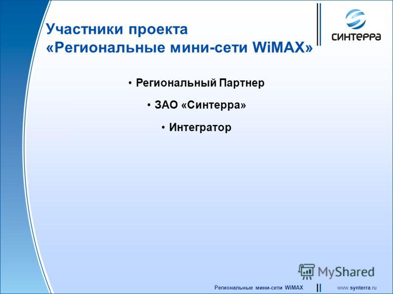 www.synterra.ruРегиональные мини-сети WiMAX Участники проекта «Региональные мини-сети WiMAX» Региональный Партнер ЗАО «Синтерра» Интегратор