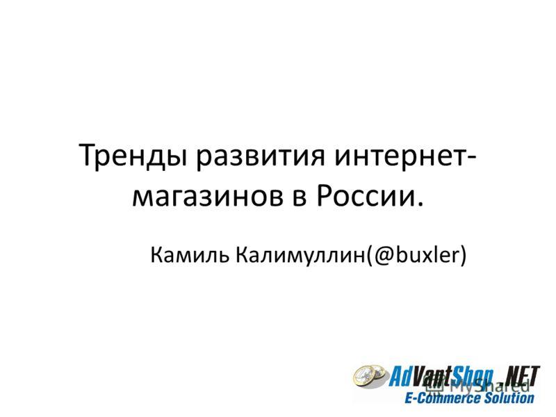 Тренды развития интернет- магазинов в России. Камиль Калимуллин(@buxler)