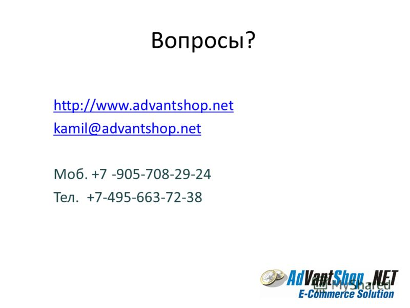 Вопросы? http://www.advantshop.net kamil@advantshop.net Моб. +7 -905-708-29-24 Тел. +7-495-663-72-38