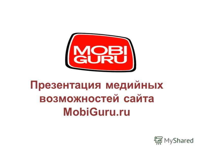 Презентация медийных возможностей сайта MobiGuru.ru