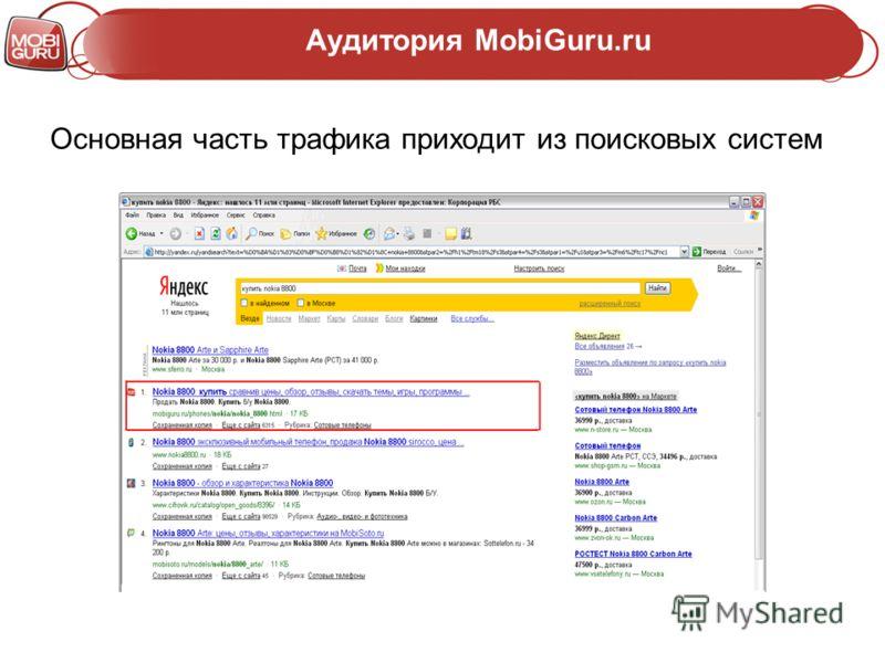 Аудитория MobiGuru.ru Основная часть трафика приходит из поисковых систем