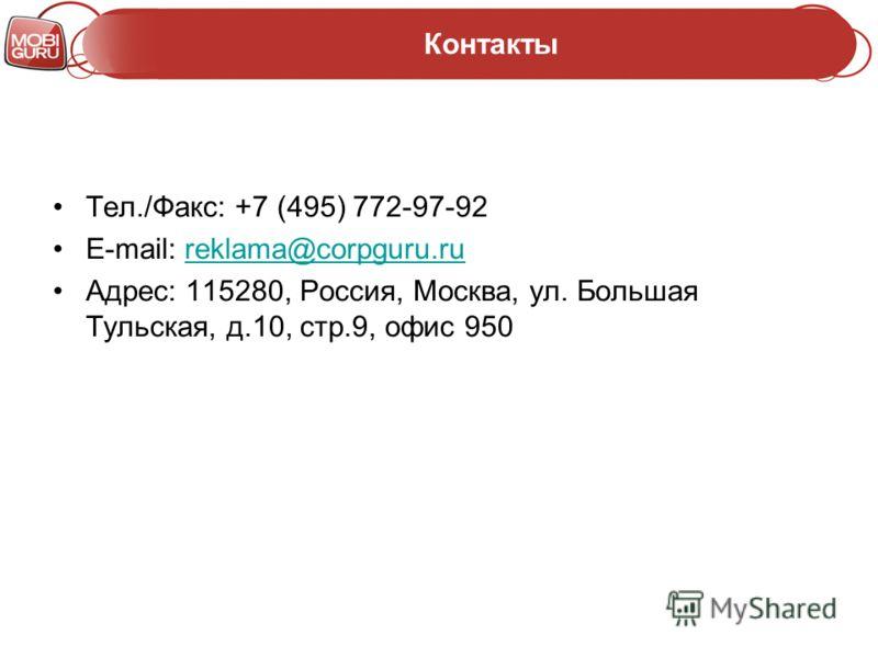 Контакты Тел./Факс: +7 (495) 772-97-92 E-mail: reklama@corpguru.rureklama@corpguru.ru Адрес: 115280, Россия, Москва, ул. Большая Тульская, д.10, стр.9, офис 950