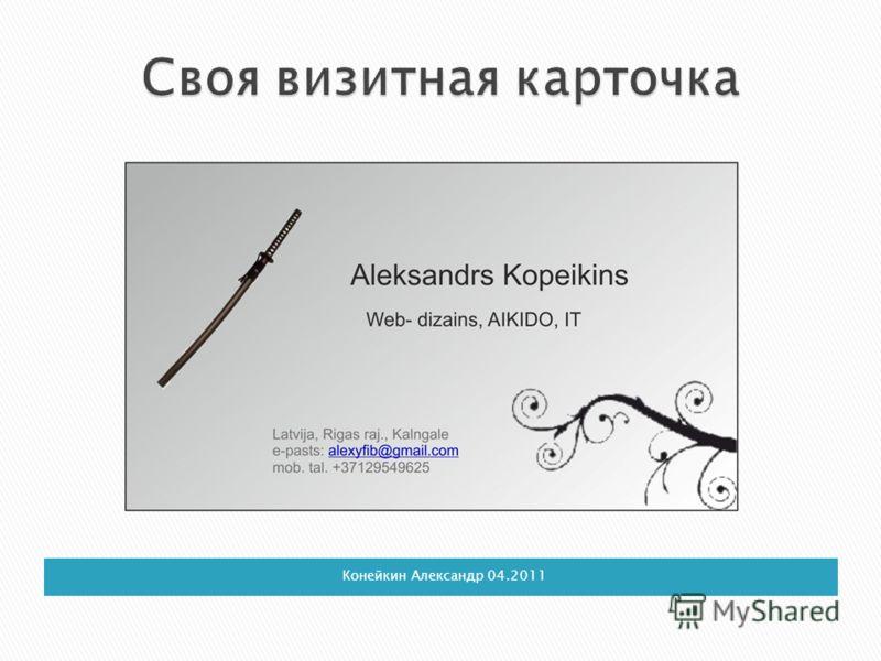 Конейкин Александр 04.2011