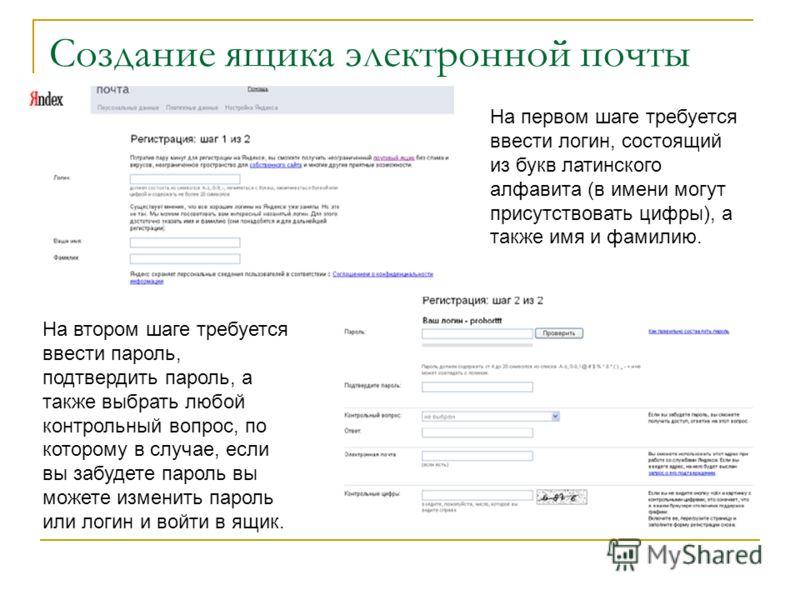 Создание ящика электронной почты На первом шаге требуется ввести логин, состоящий из букв латинского алфавита (в имени могут присутствовать цифры), а также имя и фамилию. На втором шаге требуется ввести пароль, подтвердить пароль, а также выбрать люб