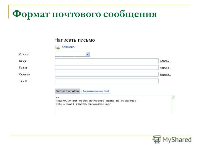 Формат почтового сообщения