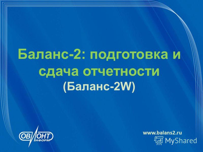 Баланс-2: подготовка и сдача отчетности (Баланс-2W) www.balans2.ru