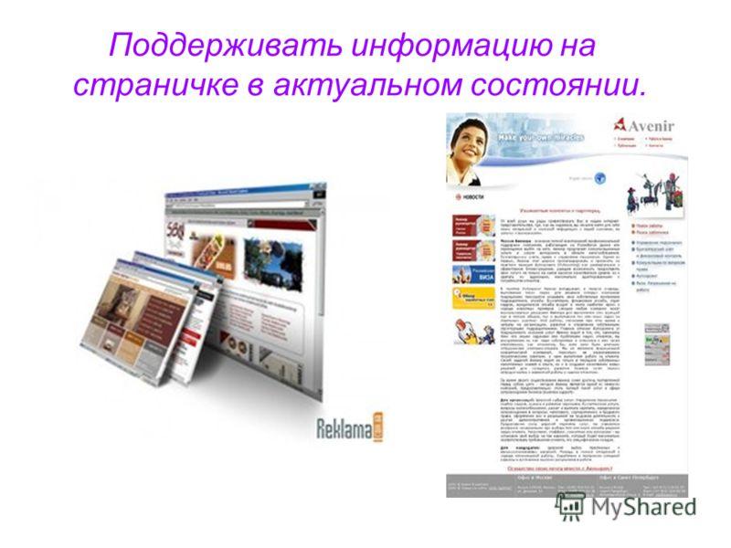 Поддерживать информацию на страничке в актуальном состоянии.