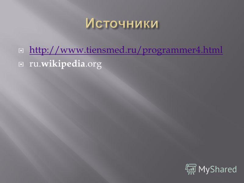 http://www.tiensmed.ru/programmer4.html ru. wikipedia.org