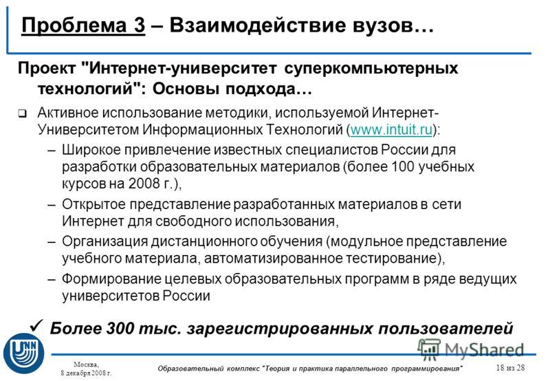 Москва, 8 декабря 2008 г. Образовательный комплекс