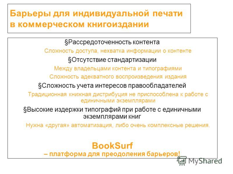 Барьеры для индивидуальной печати в коммерческом книгоиздании Рассредоточенность контента Сложность доступа, нехватка информации о контенте Отсутствие стандартизации Между владельцами контента и типографиями Сложность адекватного воспроизведения изда