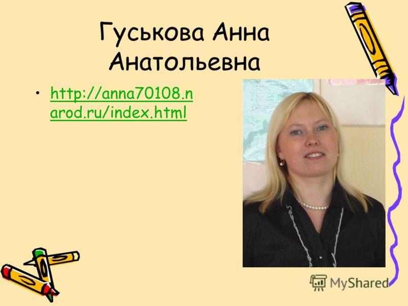 Гуськова Анна Анатольевна http://anna70108.n arod.ru/index.htmlhttp://anna70108.n arod.ru/index.html