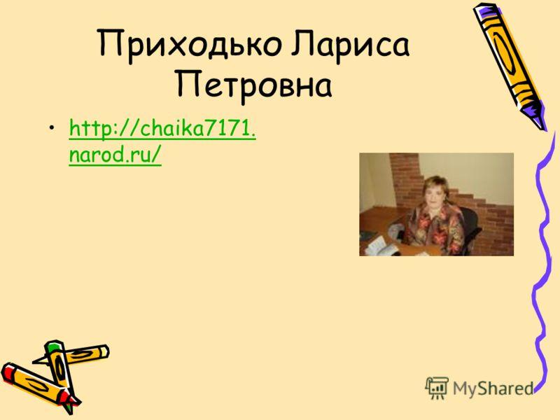 Приходько Лариса Петровна http://chaika7171. narod.ru/http://chaika7171. narod.ru/