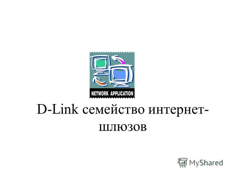 D-Link семейство интернет- шлюзов