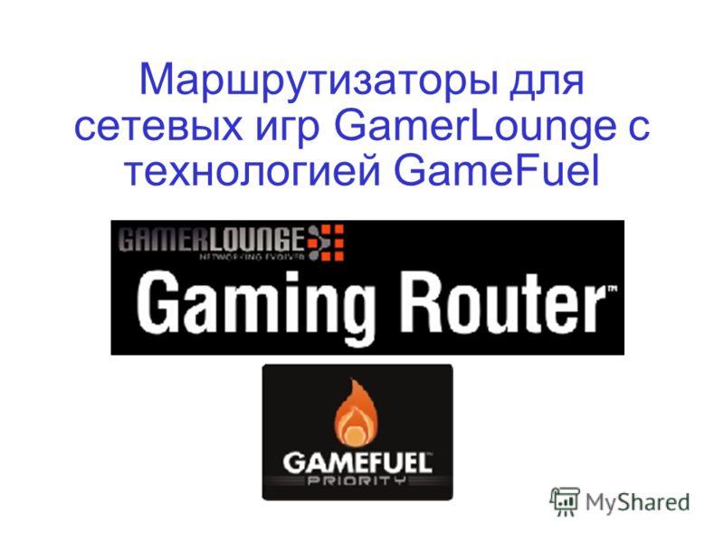 Маршрутизаторы для сетевых игр GamerLounge с технологией GameFuel
