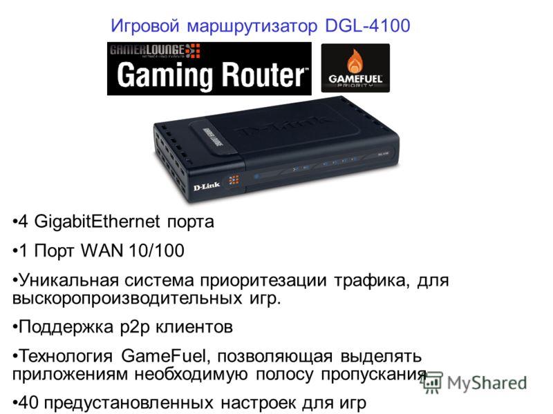 Игровой маршрутизатор DGL-4100 4 GigabitEthernet порта 1 Порт WAN 10/100 Уникальная система приоритезации трафика, для выскоропроизводительных игр. Поддержка p2p клиентов Технология GameFuel, позволяющая выделять приложениям необходимую полосу пропус