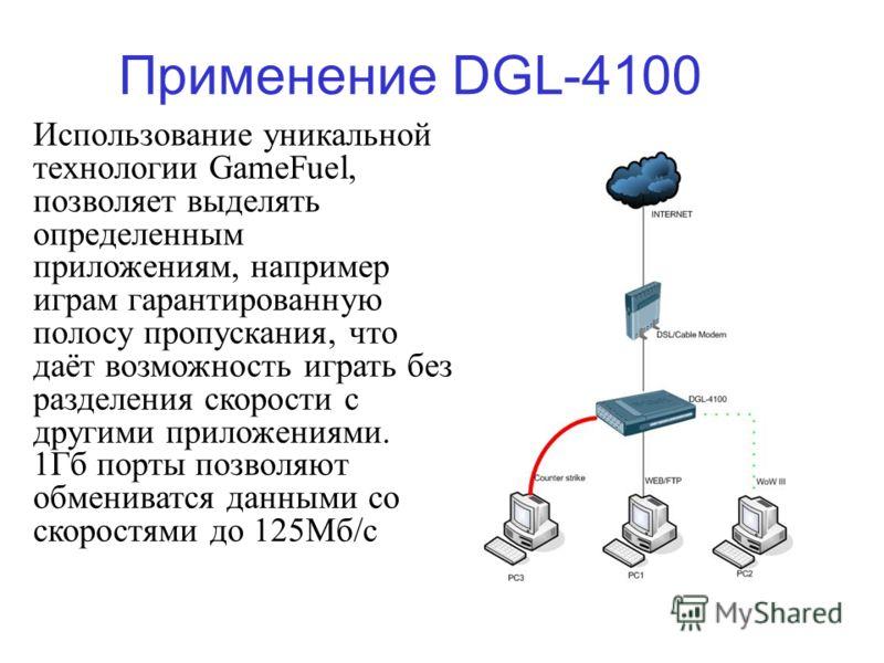 Применение DGL-4100 Использование уникальной технологии GameFuel, позволяет выделять определенным приложениям, например играм гарантированную полосу пропускания, что даёт возможность играть без разделения скорости с другими приложениями. 1Гб порты по