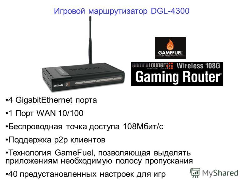 4 GigabitEthernet порта 1 Порт WAN 10/100 Беcпроводная точка доступа 108Мбит/c Поддержка p2p клиентов Технология GameFuel, позволяющая выделять приложениям необходимую полосу пропускания 40 предустановленных настроек для игр Игровой маршрутизатор DGL
